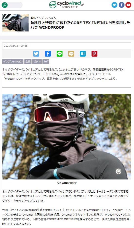 シクロワイアード cyclowired.jp Buff 防風性と快適性に優れたGORE-TEX INFINIUMを採用したバフ WINDPROOF