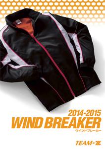 2014-2015 TEAM-Zウインドブレーカーカタログ