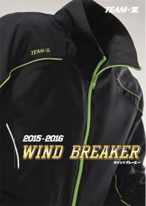 「2015-2016 TEAM-Z ウインドブレーカーカタログ」のPDFデータを掲載しました。