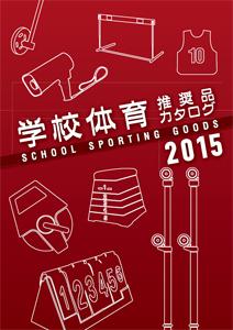 「2015学校体育推奨品カタログ」のデジタルカタログを掲載しました。