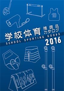 2016_schoolgoods.jpg