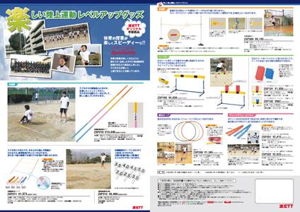 school_goods_01.jpg