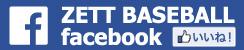 ゼットベースボール公式フェイスブック