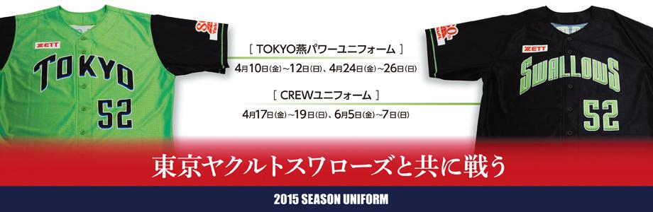 東京ヤクルトスワローズと共に戦う 2015 SEASON UNIFORM