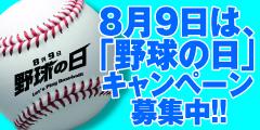 8月9日野球の日キャンペーン