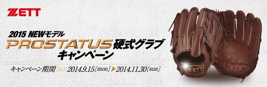 2015 NEWモデル PROSTATUS硬式グラブキャンペーン