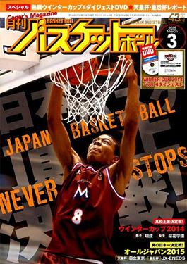 雑誌『月刊バスケットボール 2015年3月号』広告掲載のお知らせ。