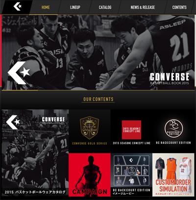 コンバース バスケットボール専用ホームページ、『2015 SEASON Ⅰ』モデルに更新しました。