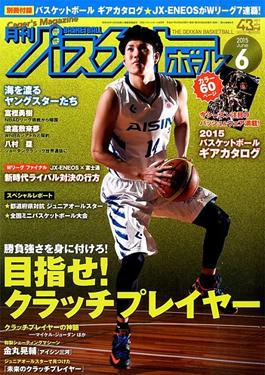 雑誌『月刊バスケットボール 2015年6月号』『ミニバスケットボール2015 2015年6月号』広告掲載のお知らせ。