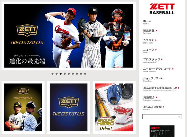 ゼットベースボールオフィシャルサイトの【ネオステイタス】ページをリニューアル!
