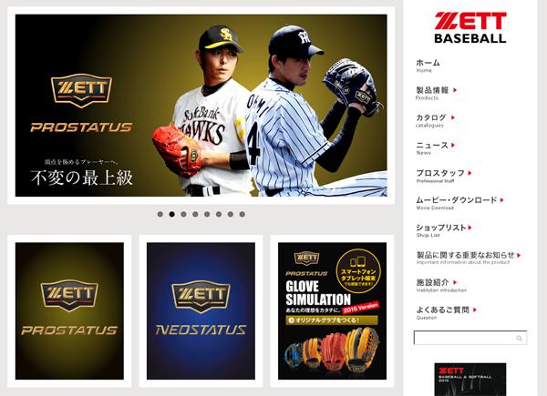 ゼットベースボールオフィシャルサイトの【プロステイタス】ページをリニューアル!