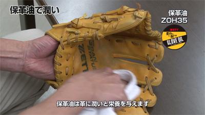 野球用品メンテナンス動画【グラブ お手入れ篇】【バット グリップ巻き替え篇】完成!