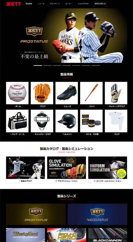 http://zett-baseball.jp/