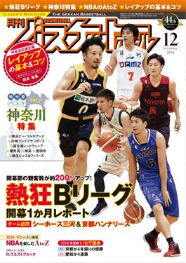 雑誌『月刊バスケットボール』広告掲載のお知らせ。