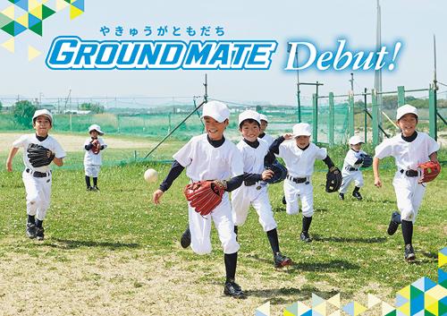 初めて軟式野球をする子供たちの元気いっぱいのプレーを約束する【グランドメイト】シリーズ デビュー!