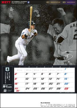2017年版ゼットベースボールカレンダーが完成しました。