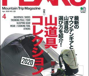 雑誌『PEAKS(ピークス) 2020年4月号』掲載のお知らせ。