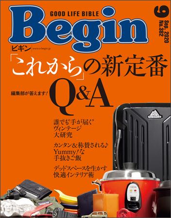 Begin ビギン 2020年9月号 表紙