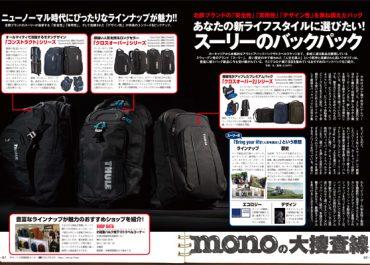 雑誌『モノ・マガジン2020年11月2日特集号』掲載のお知らせ。