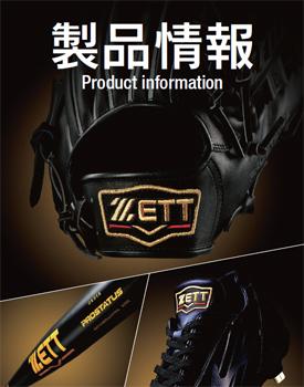 【2015年版ゼットベースボール&ソフトボールカタログ】デジタルカタログ完成! ゼットベースボールオフィシャルサイトを更新!