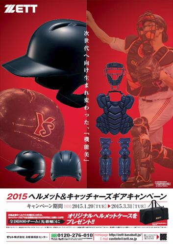 【2015ヘルメット&キャッチャーズギアキャンペーン】好評実施中!