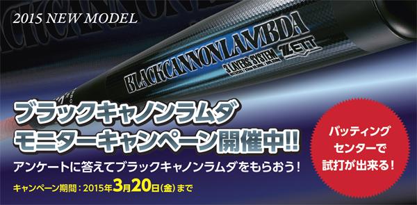 2015年モデル高機能新三重管構造軟式バット【ブラックキャノンラムダ】モニターキャンペーン好評実施中!