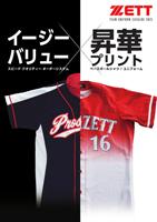 「2015チームユニフォームカタログ」のデジタルカタログを掲載しました。