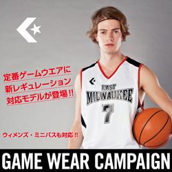 「コンバース ゲームウエアキャンペーン」4月1日スタート!