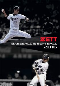 2016年ゼットベースボール&ソフトボールカタログ