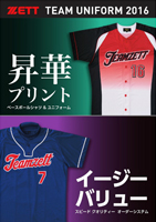 2016_uniform.jpg