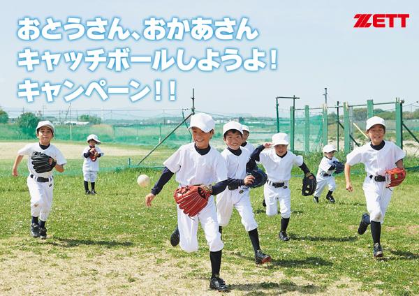 『おとうさん、おかあさんキャッチボールしようよ!キャンペーン!!』好評実施中!