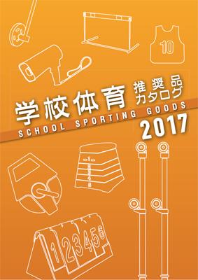 2017_schoolgoods.jpg