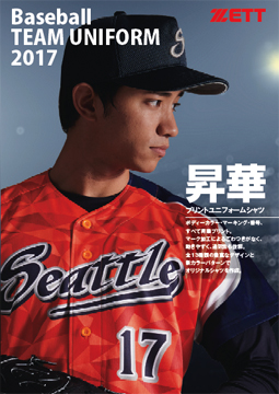 2017_uniform_catalog.jpg