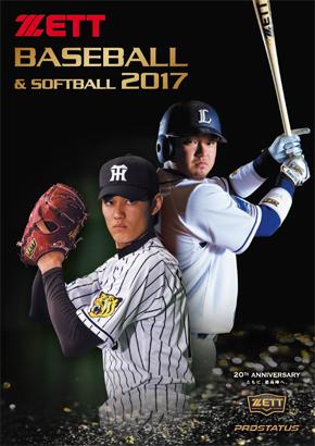 2017年ゼットベースボール&ソフトボールカタログ