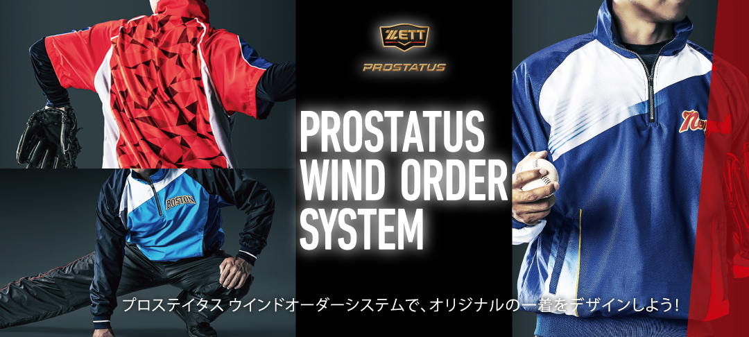 prostatus_wind_order_system_top01.jpg