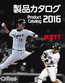 2016年版ゼットベースボール&ソフトボールカタログ