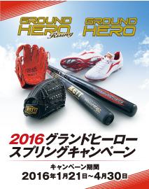 【2016グランドヒーロー スプリングキャンペーン】1月21日スタート!