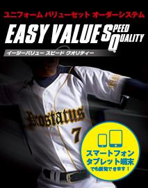 top_img_easyvalue_02.jpg