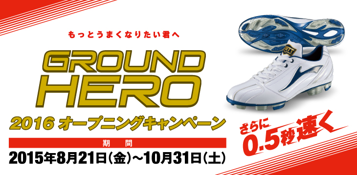 ポイントスパイク/グランドヒーロー オープニングキャンペーン好評実施中!