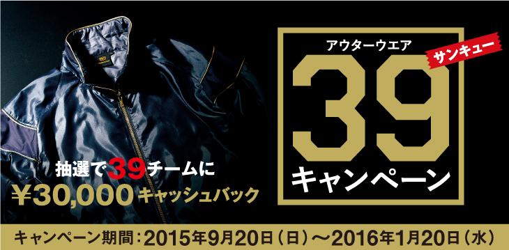 ベースボールアウターウエア39(サンキュー)キャンペーン 9月20日スタート!