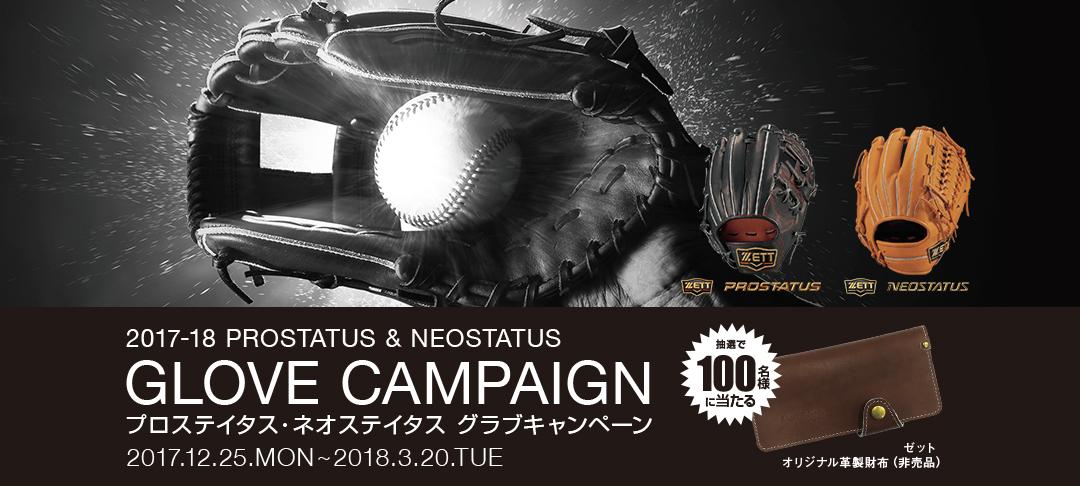 プロステイタス・ネオステイタス グラブキャンペーン好評実施中!
