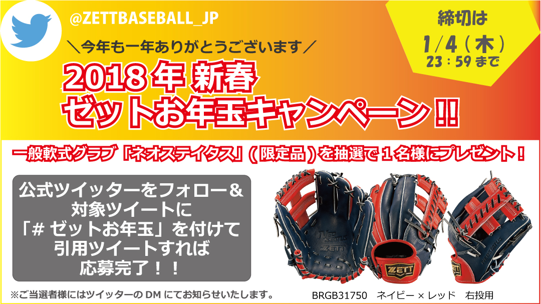 ゼットベースボール公式Twitter『2018年新春ゼットお年玉キャンペーン』スタート!