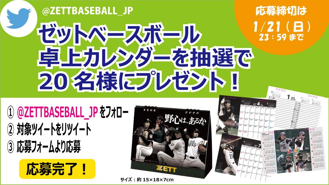 ゼットベースボール公式Twitter『2018年版卓上カレンダープレゼント』スタート!