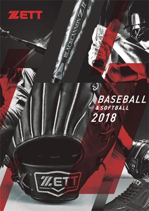 【2018年版 ベースボール&ソフトボールカタログ】のデジタルカタログ掲載!同時に【2018年版 製品情報】ページも更新!