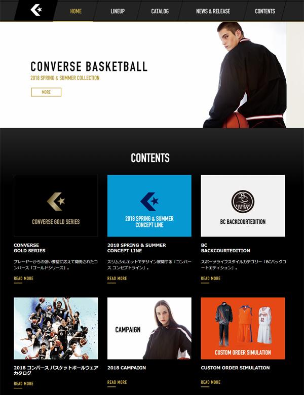コンバース バスケットボール専用ホームページ、2018SSモデルに更新しました。