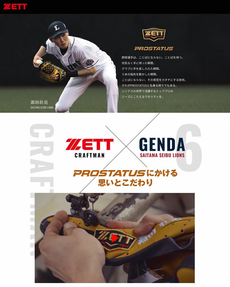 ゼットベースボールオフィシャルサイト【プロステイタス】ページをリニューアル!