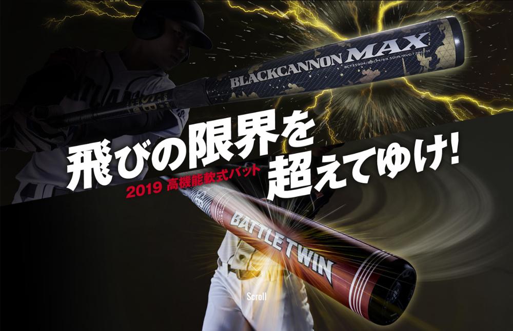 ゼットベースボールオフィシャルサイトに【高機能軟式バット】ページをリニューアル!