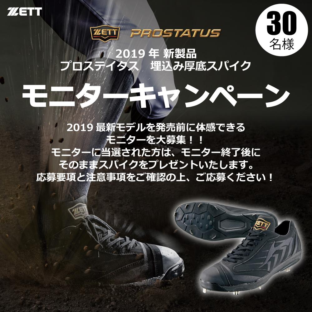 2019最新モデル 埋込み厚底スパイク『プロステイタス BSR2997』モニターキャンペーン スタート!