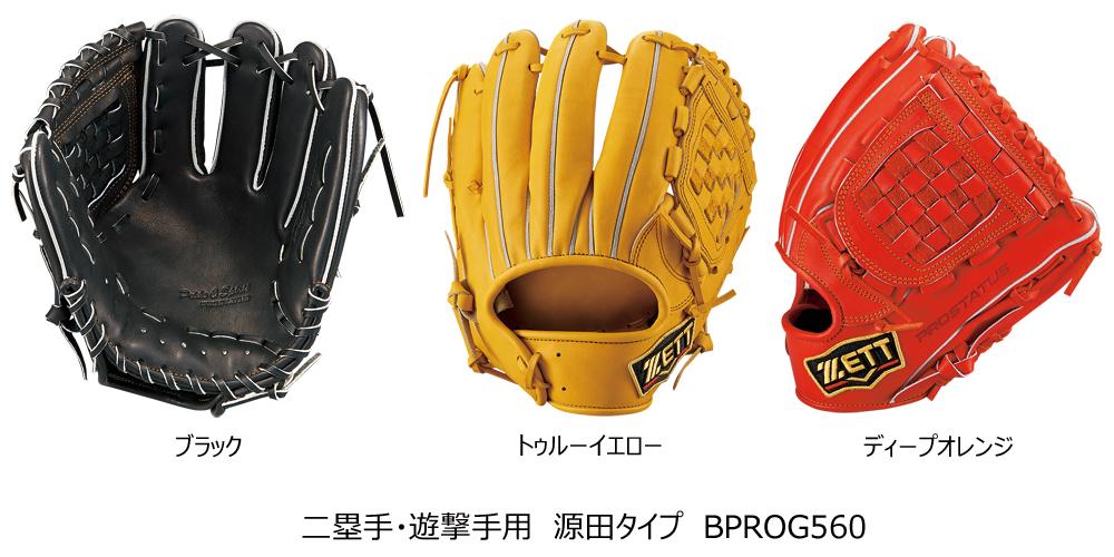 硬式グラブ プロステイタスシリーズ 源田タイプ BPROG560