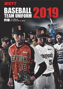 「2019ベースボールチームユニフォームカタログ」のデジタルカタログを掲載しました。